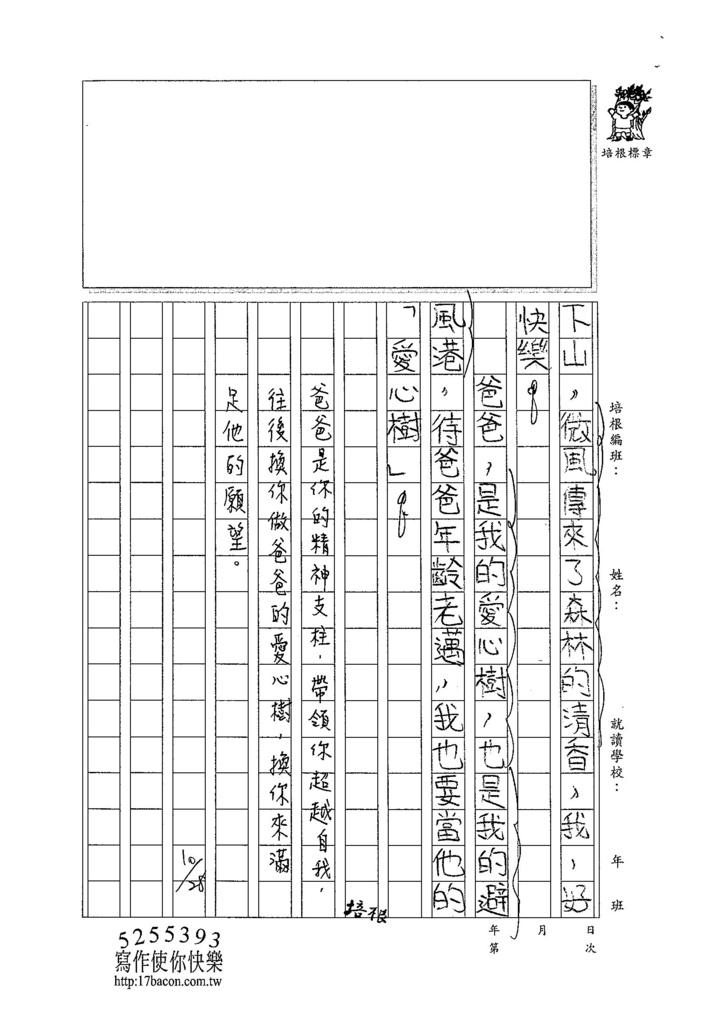 104W5204陳冠穎 (3)