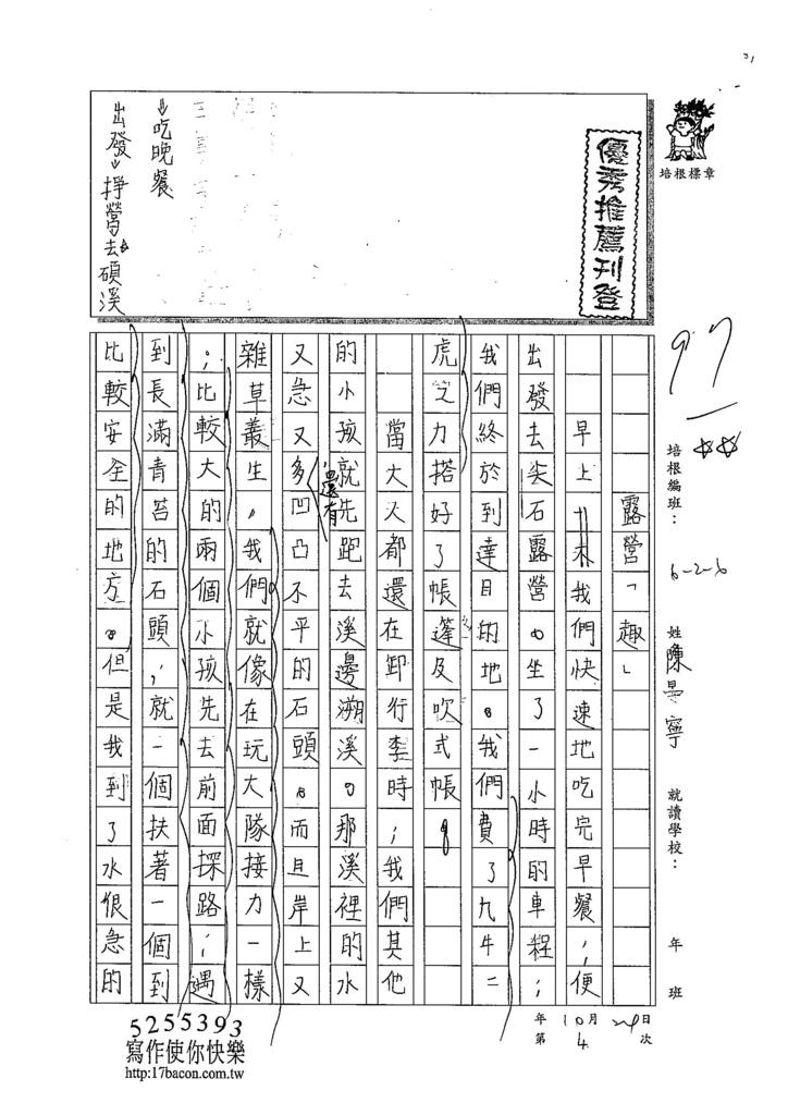 104W6204陳晏寧 (1)