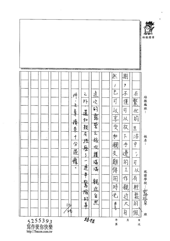 104W6204陳晏寧 (3)