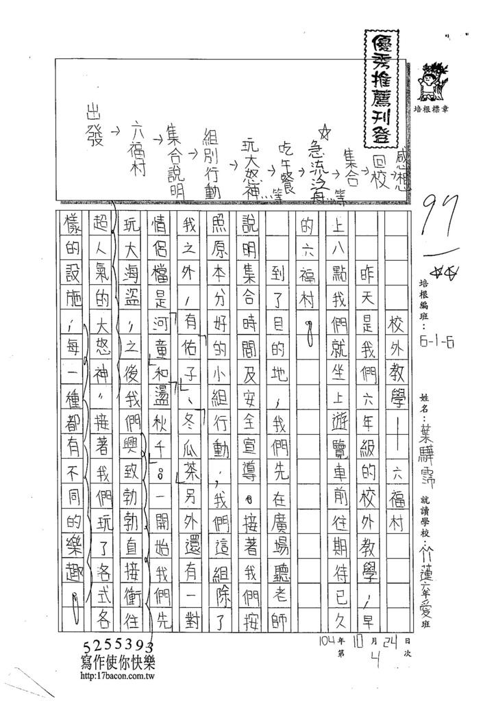 104W6204葉驊霈 (1)