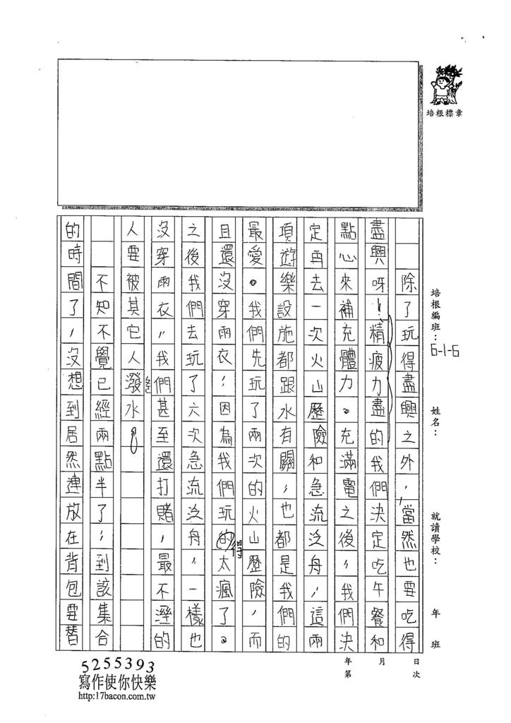 104W6204葉驊霈 (2)