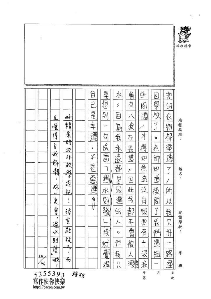 104W6204葉驊霈 (3)