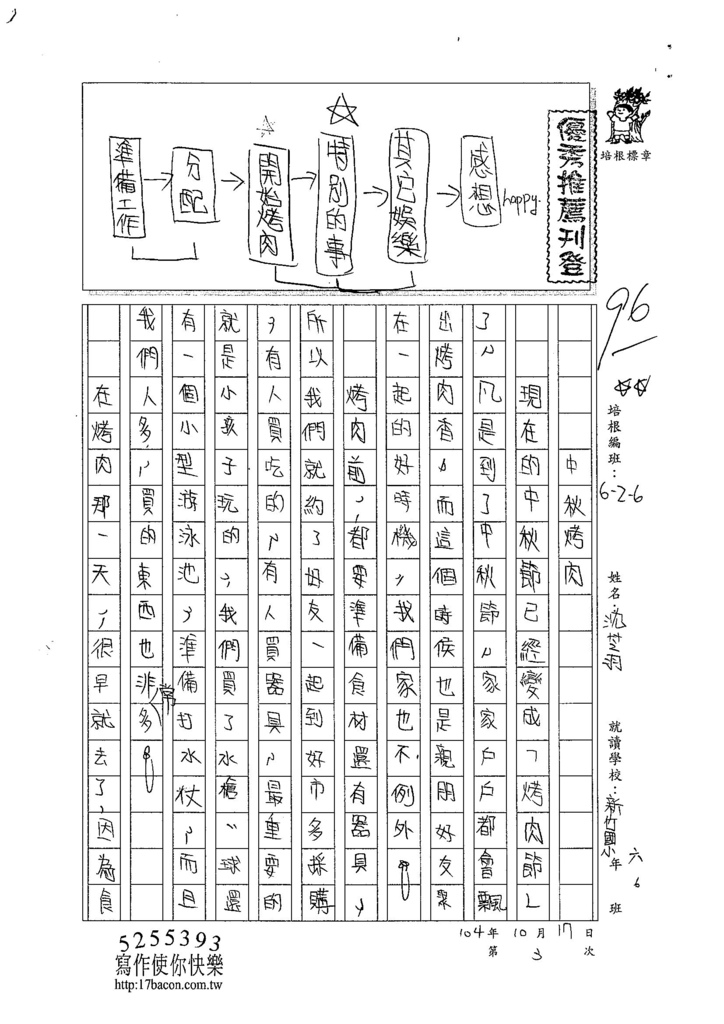 104W6203沈芝羽 (1)