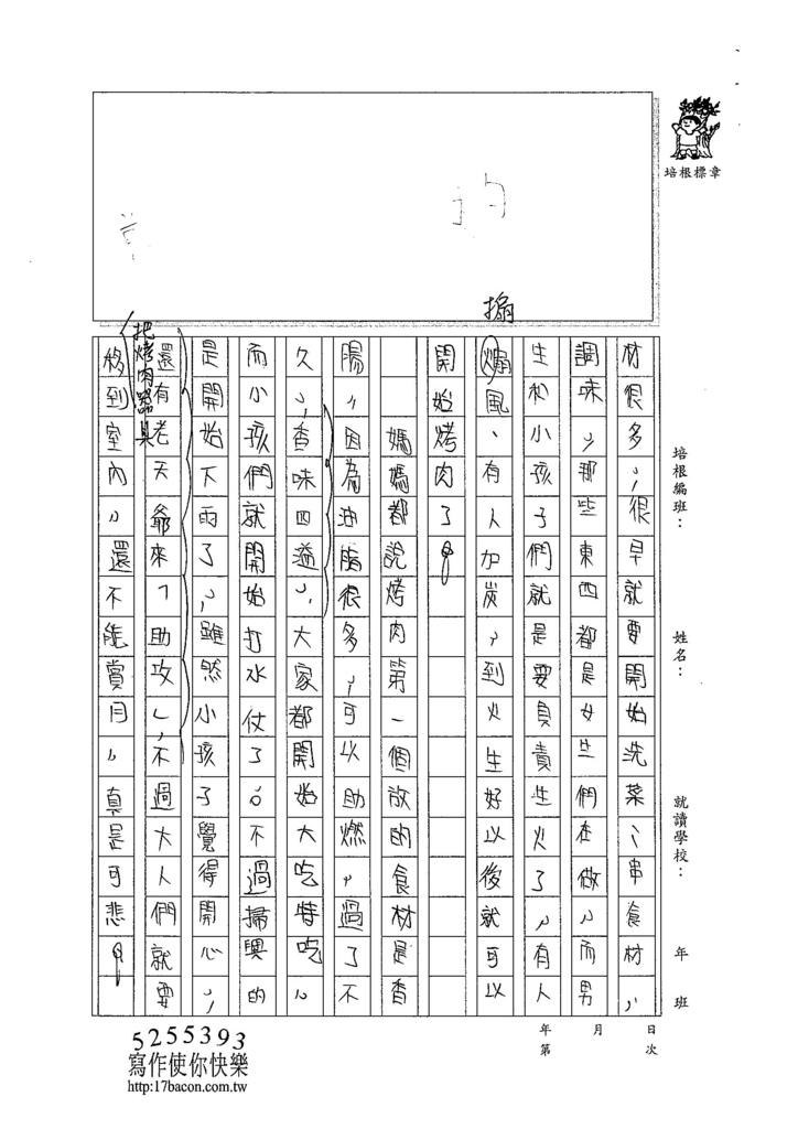 104W6203沈芝羽 (2)