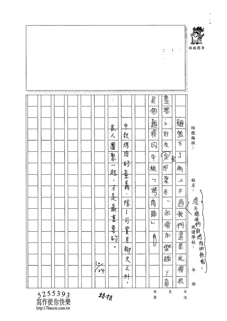 104W6203沈芝羽 (3)