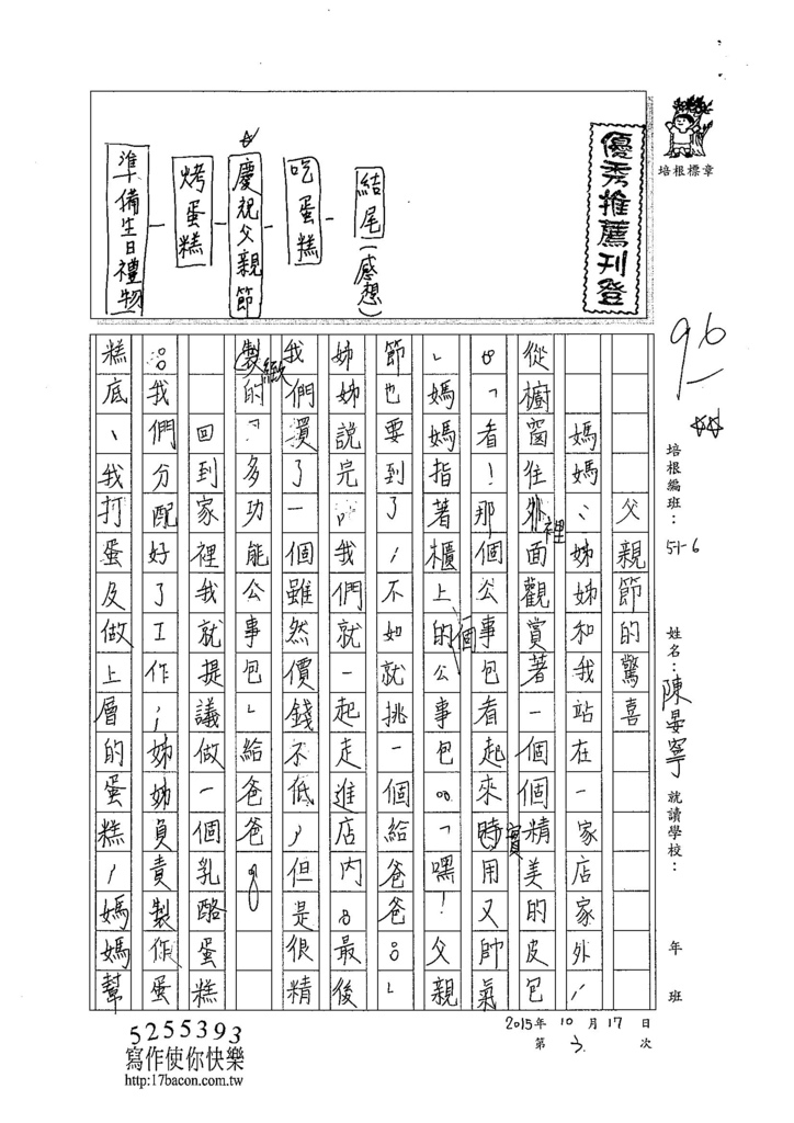 104W6203陳晏寧 (1)