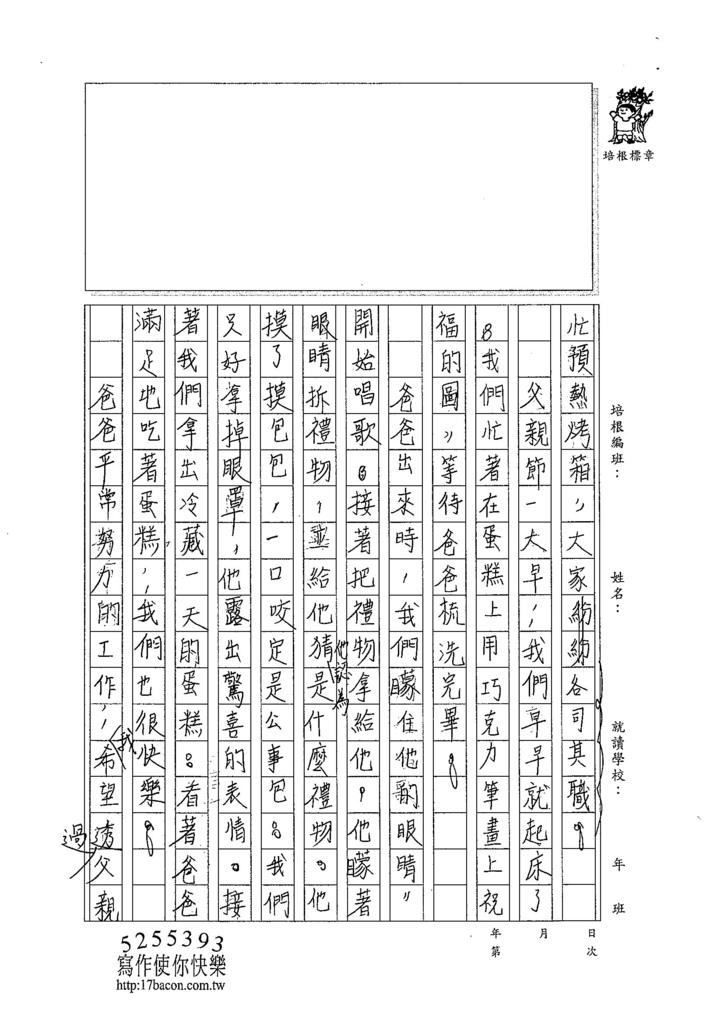 104W6203陳晏寧 (2)