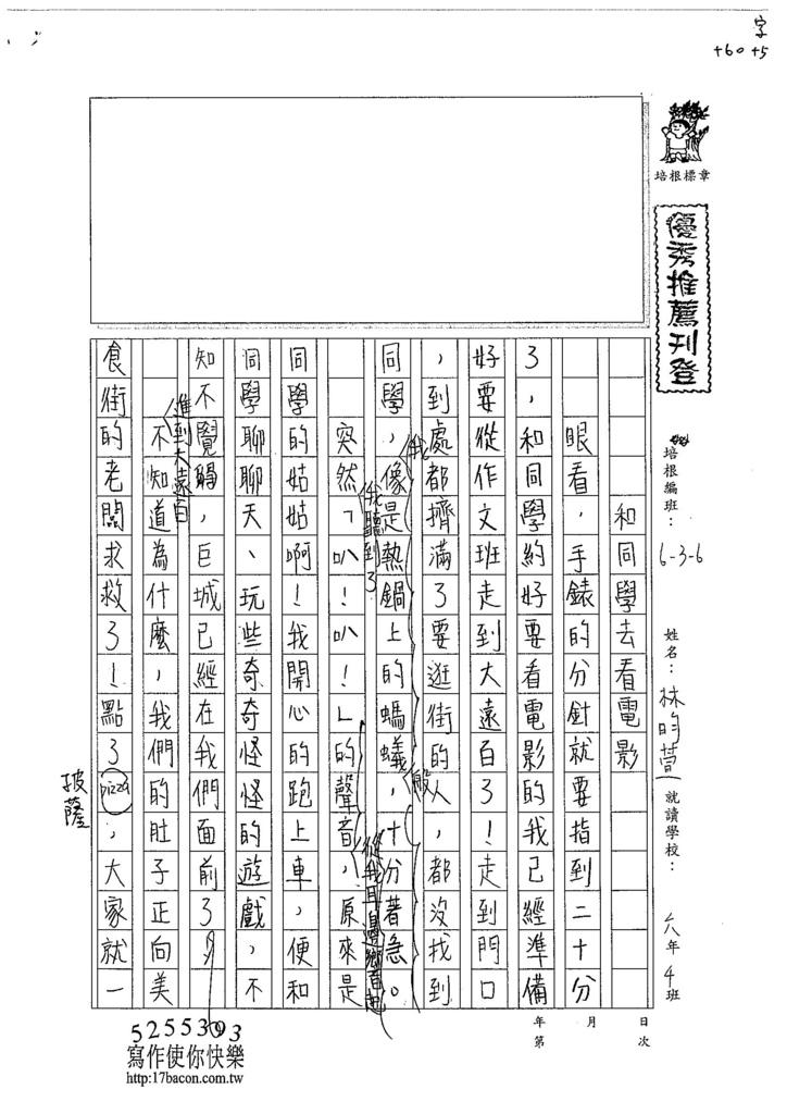 104W6204林昀萱 (1)