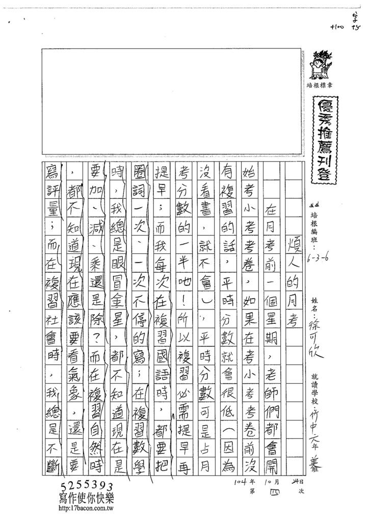 104W6204徐可欣 (1)