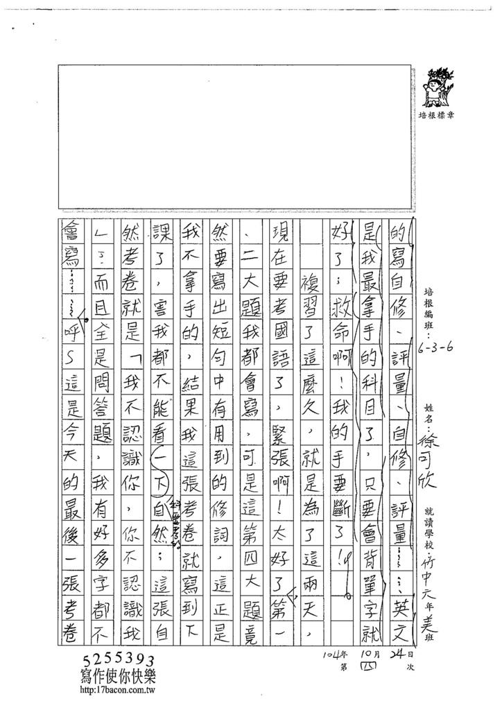 104W6204徐可欣 (2)