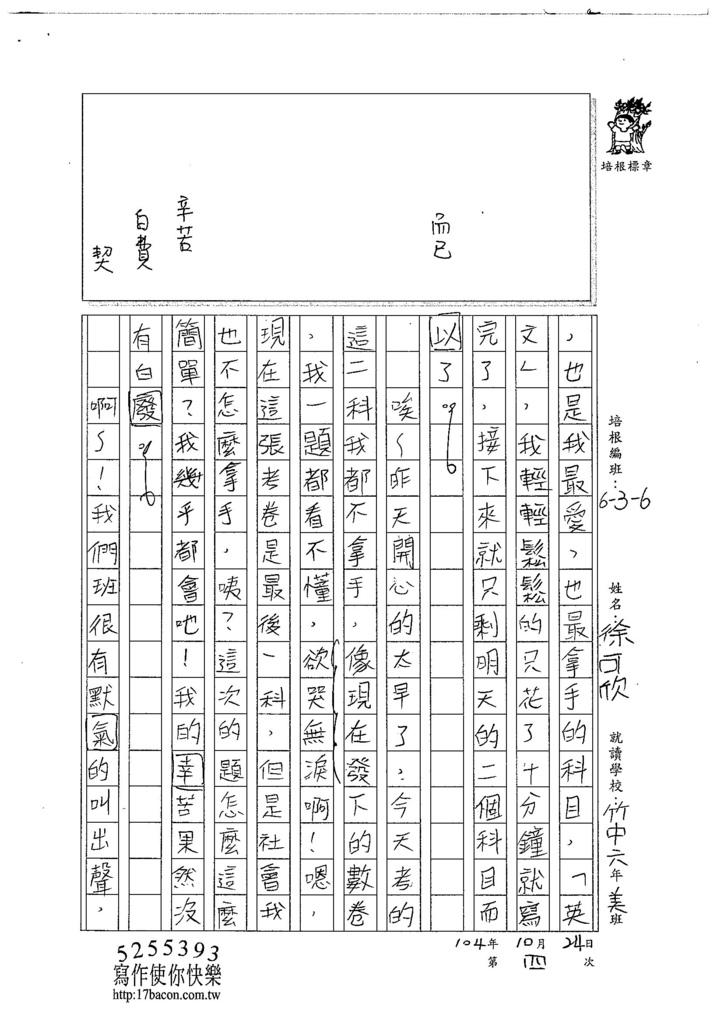 104W6204徐可欣 (3)