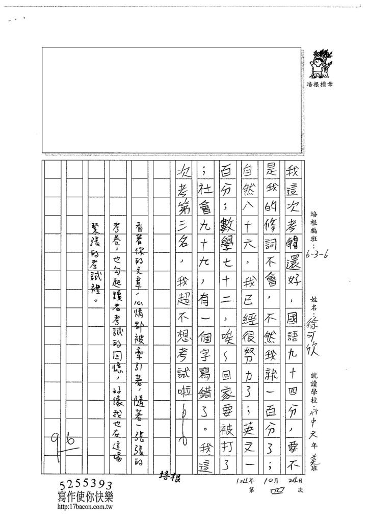 104W6204徐可欣 (4)
