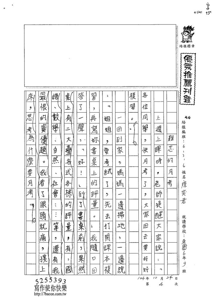104W6204陳奕君 (1)