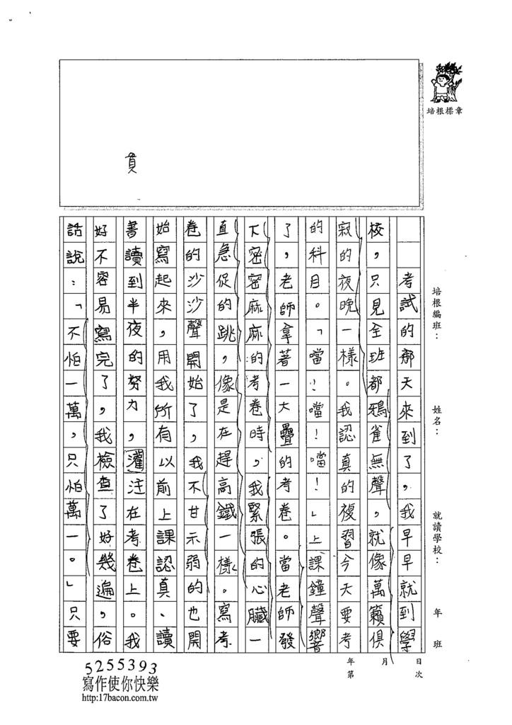 104W6204陳奕君 (2)