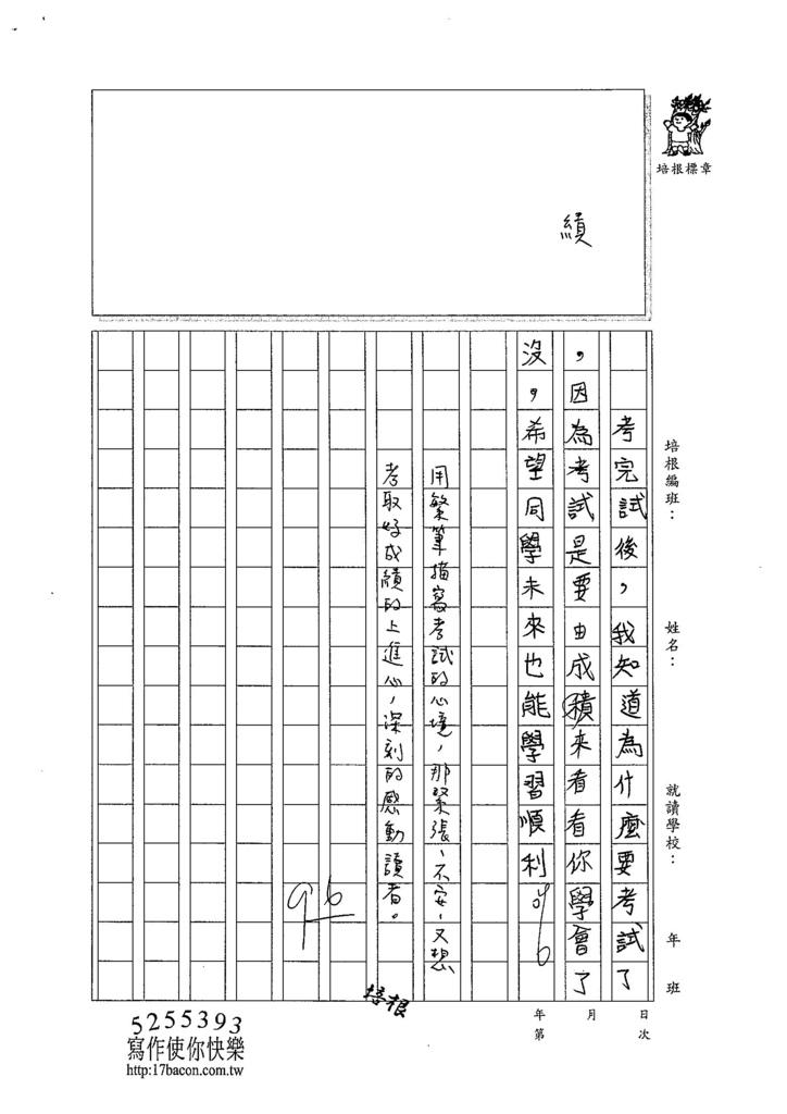 104W6204陳奕君 (4)
