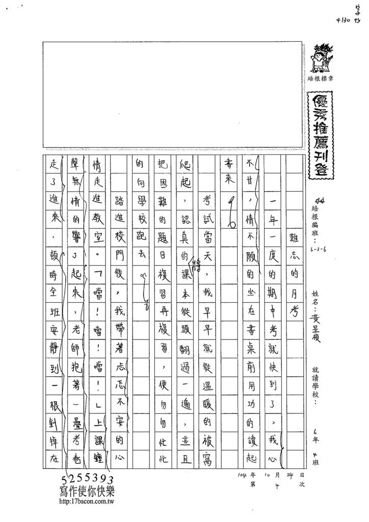 104W6204黃昱禎 (1)