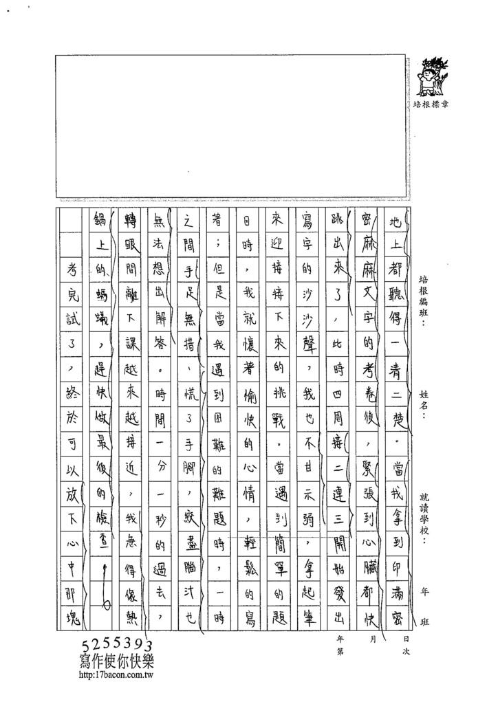 104W6204黃昱禎 (2)