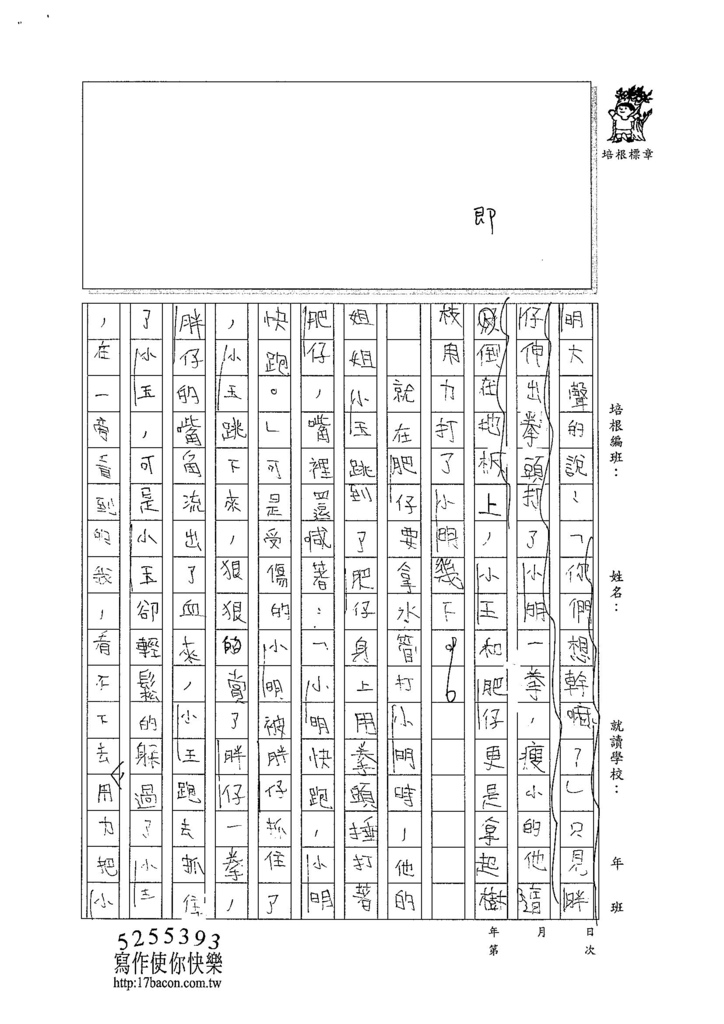 104W6204萬祐嘉 (2)