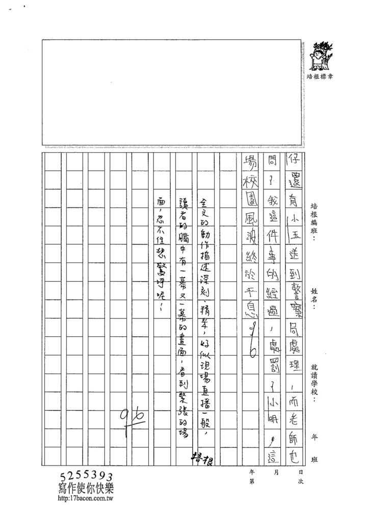 104W6204萬祐嘉 (4)
