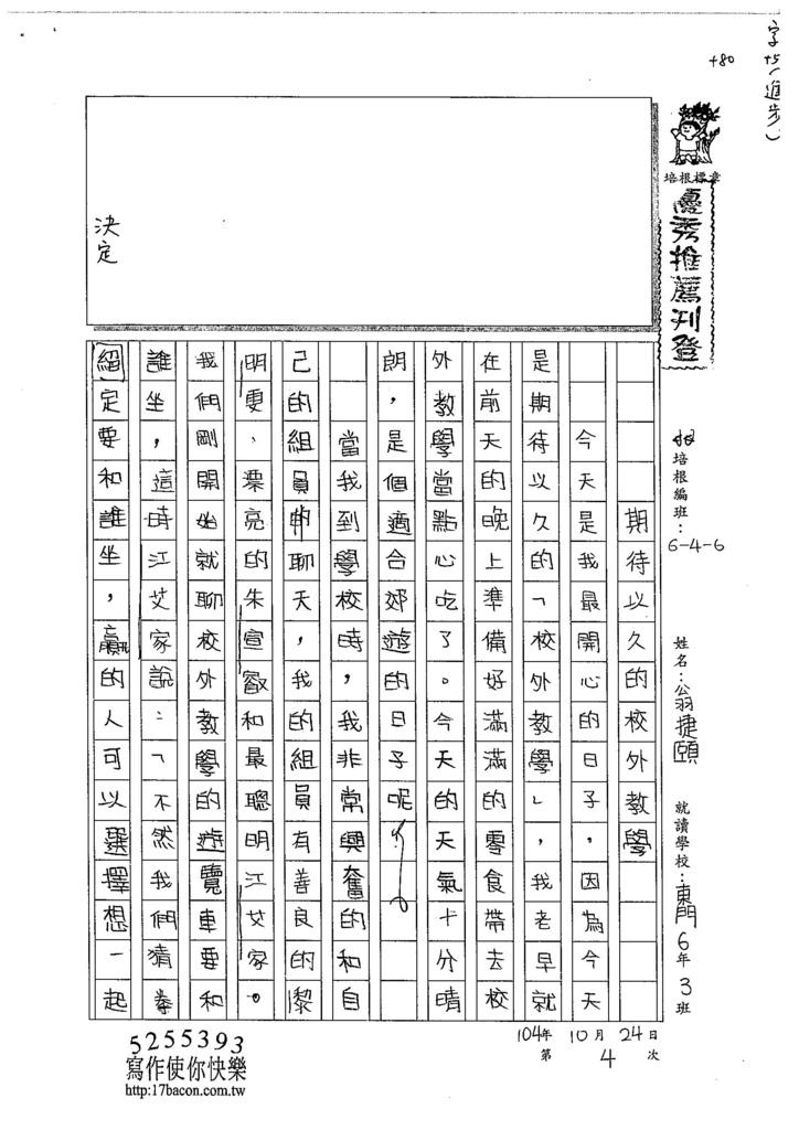104W6204翁捷頤 (1)