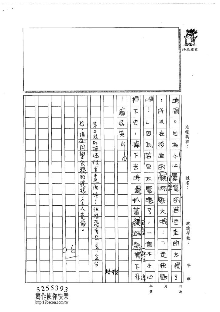104W6204翁捷頤 (4)