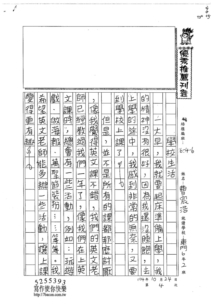 104W6204曹宸浩 (1)