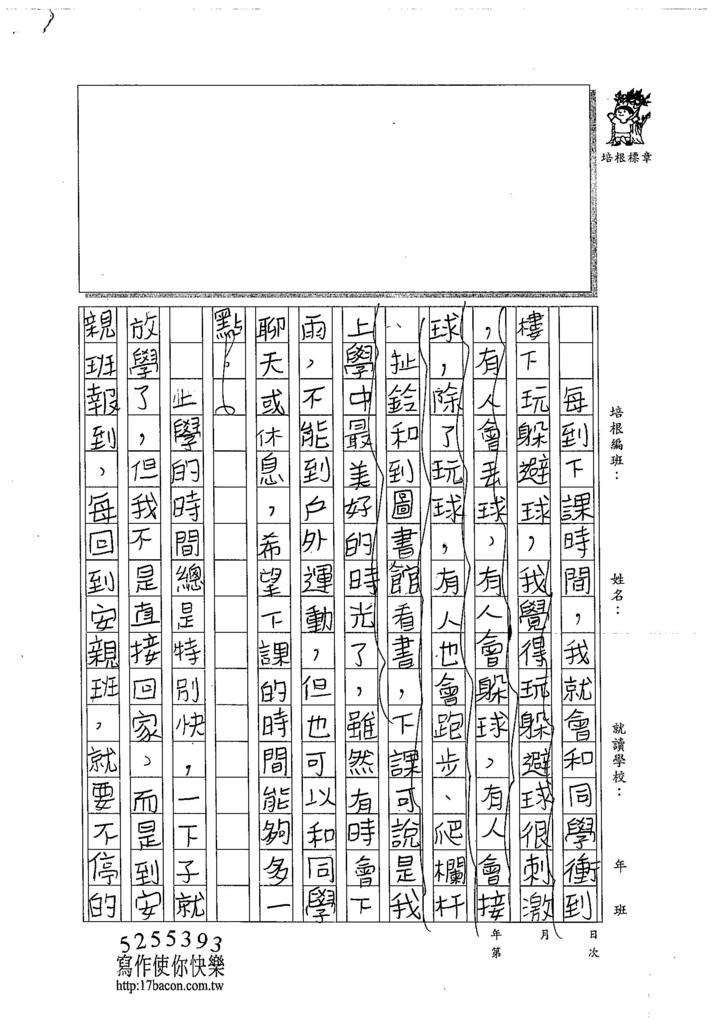 104W6204曹宸浩 (2)