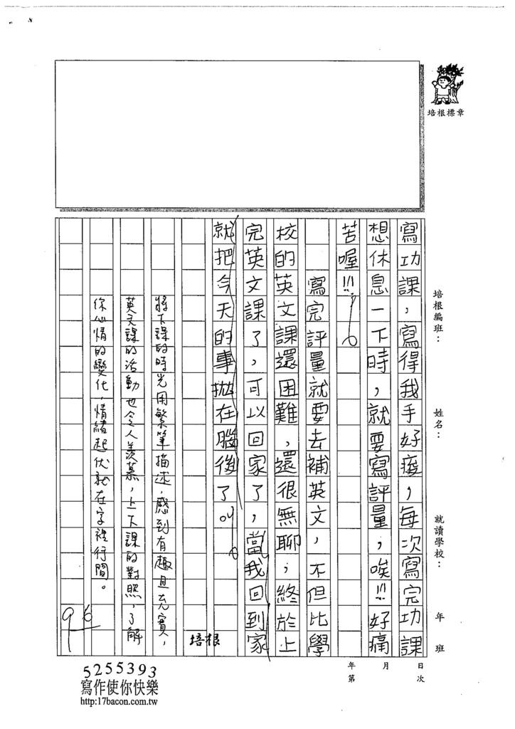104W6204曹宸浩 (3)