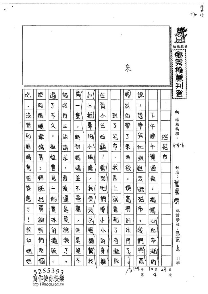 104W6204董睿群 (1)