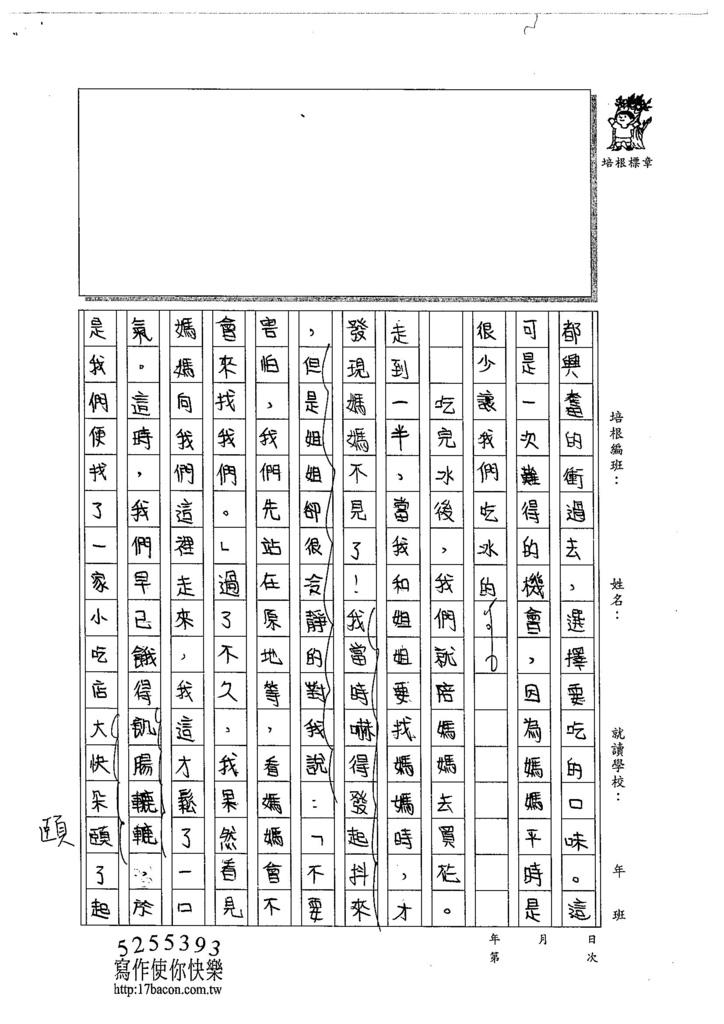 104W6204董睿群 (2)