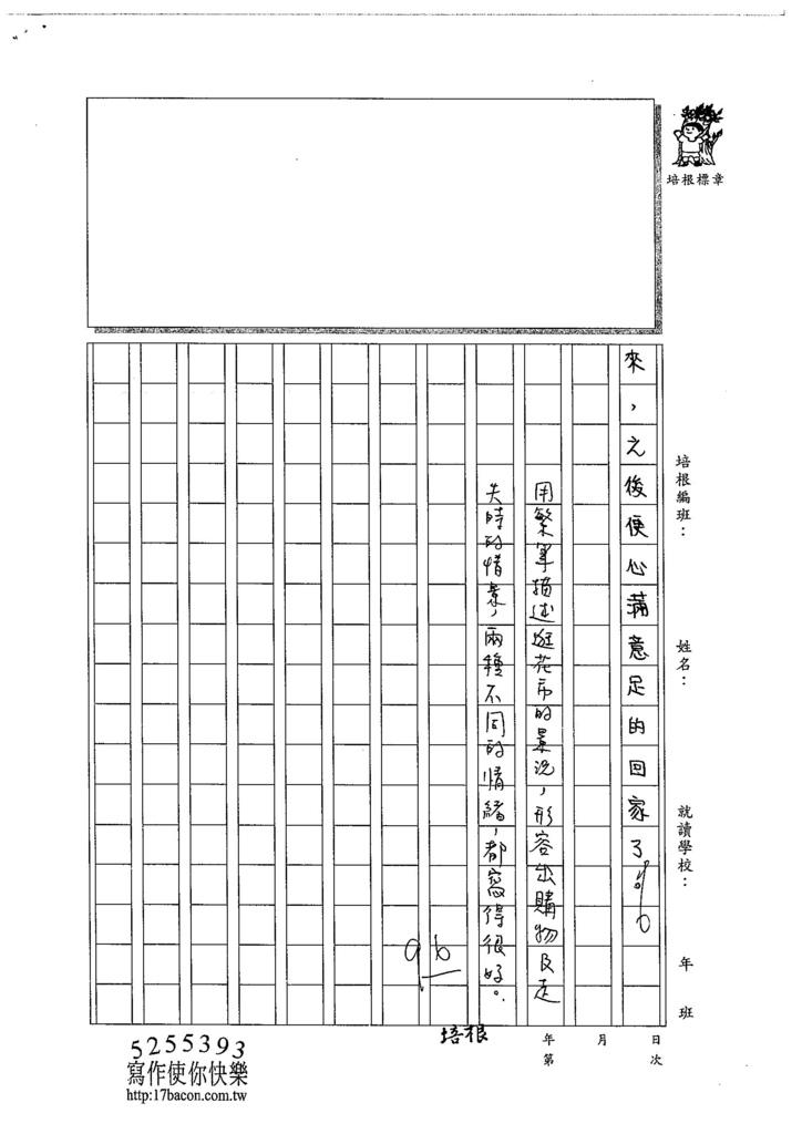 104W6204董睿群 (3)