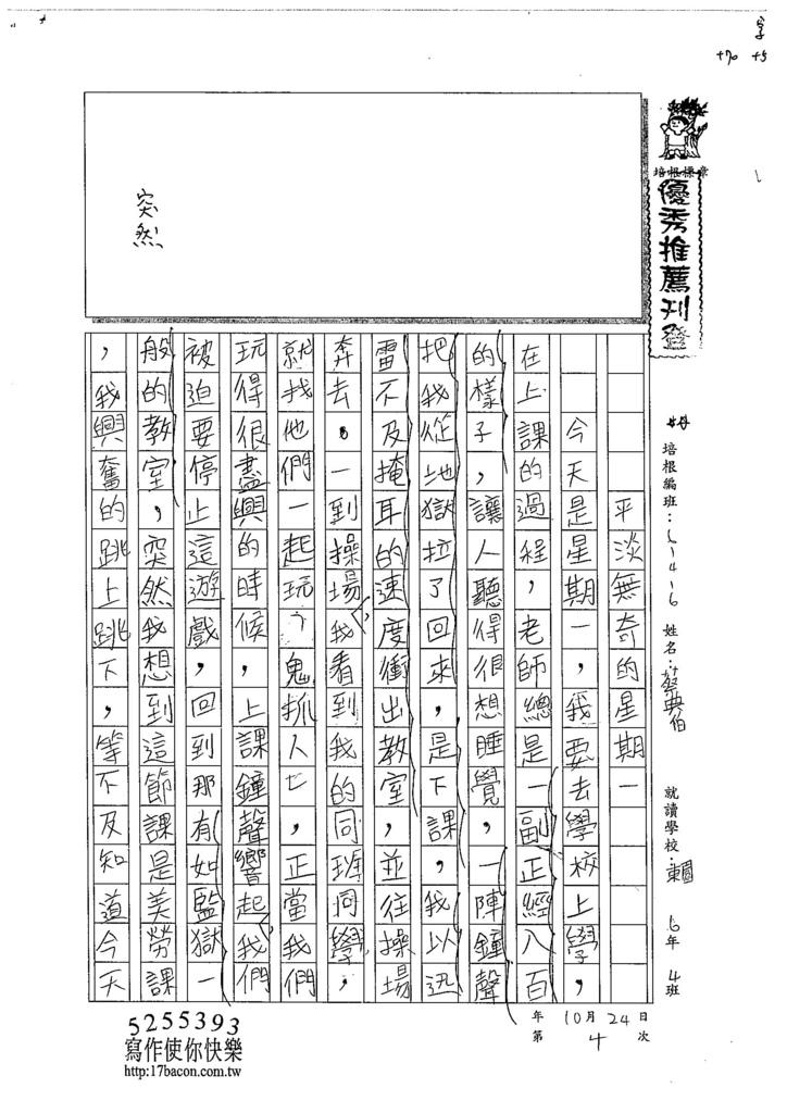 104W6204蔡典伯 (1)
