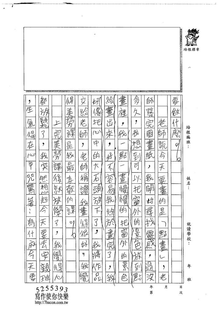 104W6204蔡典伯 (2)