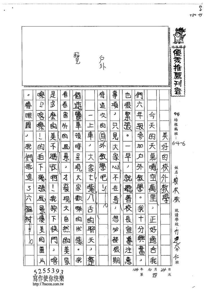 104W6204賴欣葳 (1)