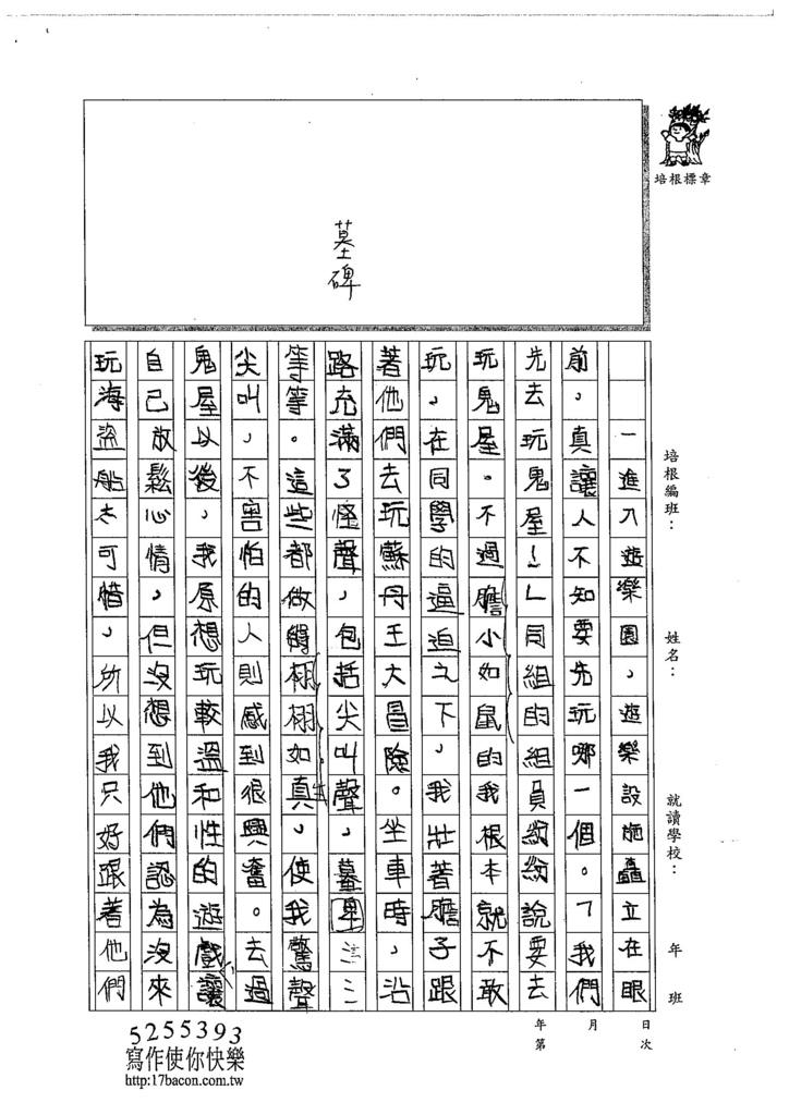 104W6204賴欣葳 (2)