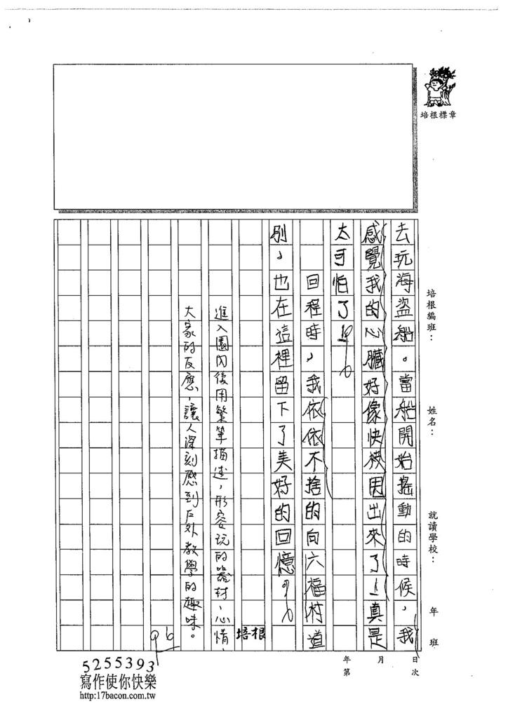 104W6204賴欣葳 (3)