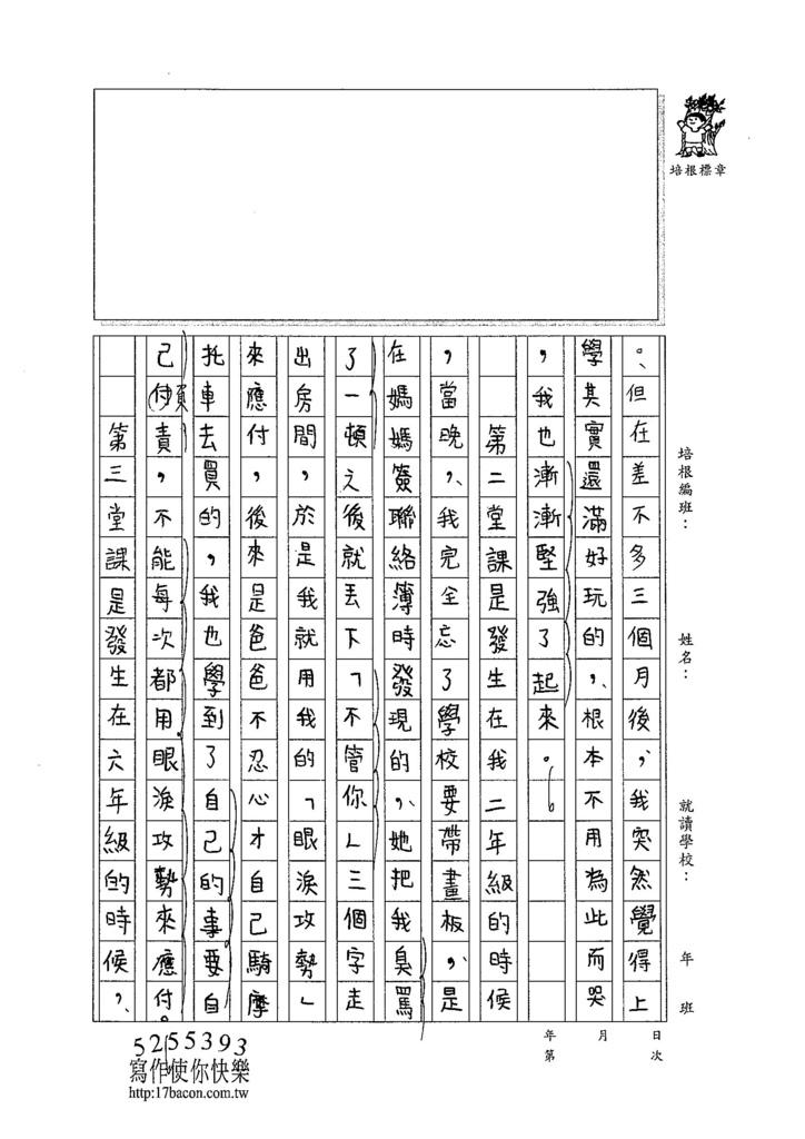 104WA203吳懷寧 (2)