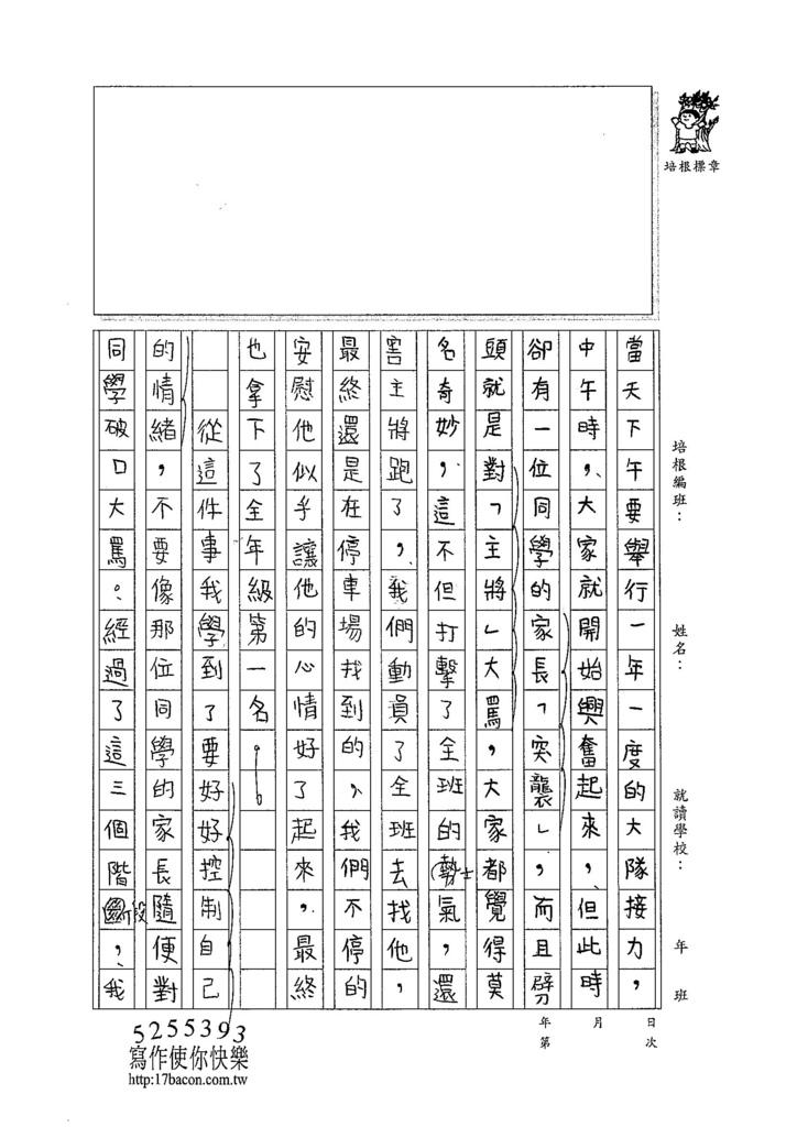 104WA203吳懷寧 (3)