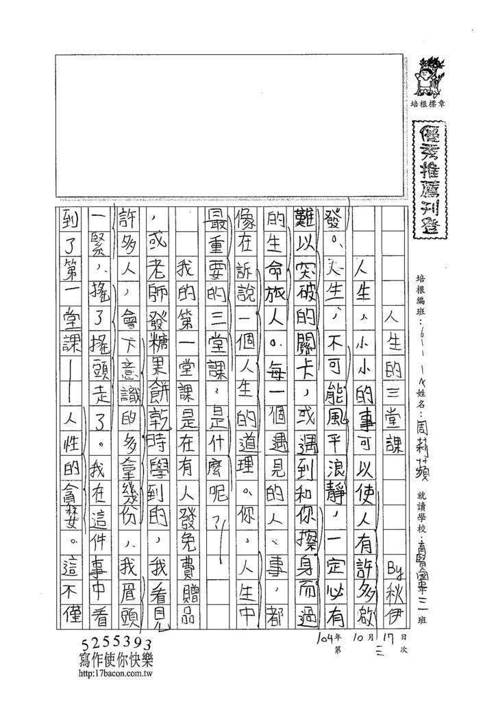 104WA203周莉蘋 (1)