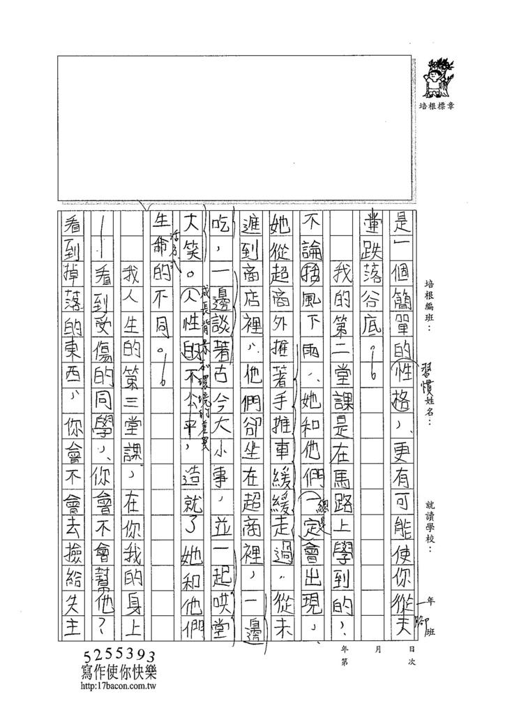 104WA203周莉蘋 (2)