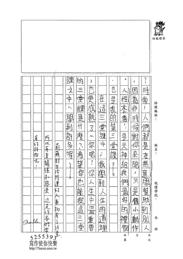 104WA203周莉蘋 (3)