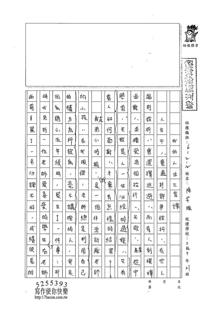 104W203陳芊瑀 (1)