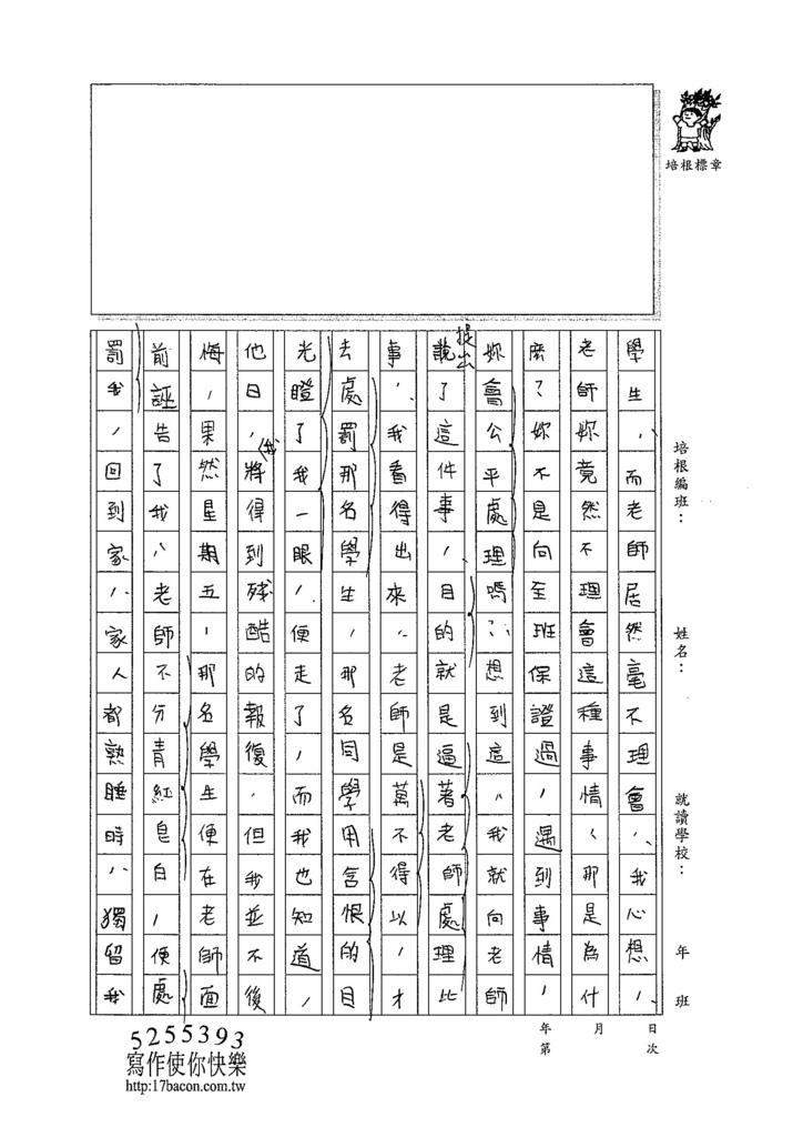104W203陳芊瑀 (2)