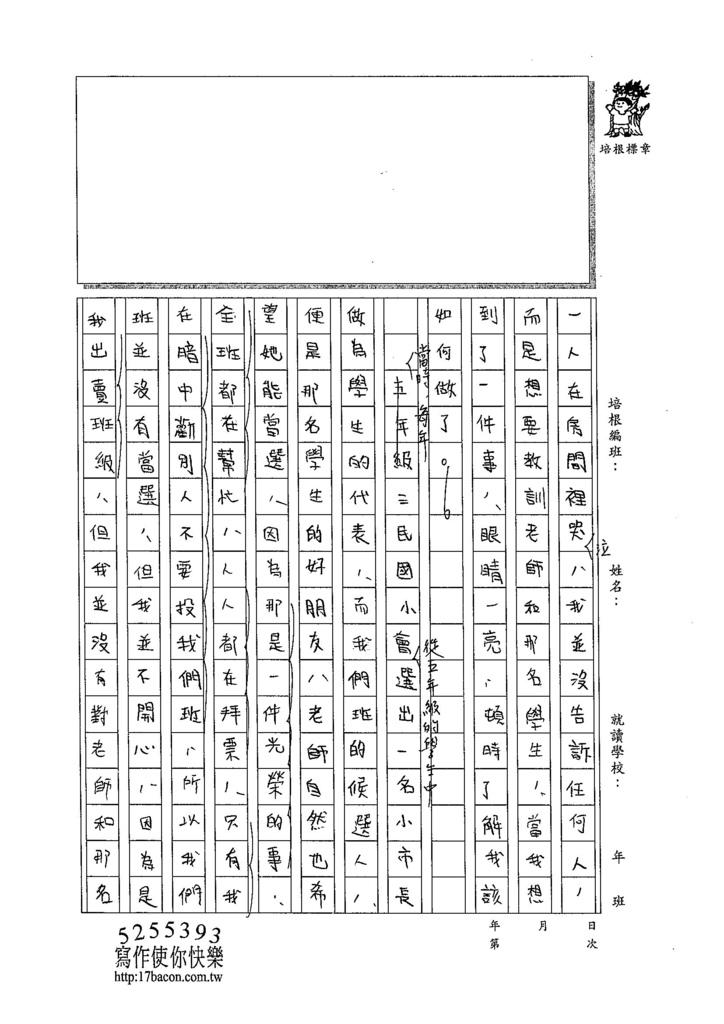 104W203陳芊瑀 (3)