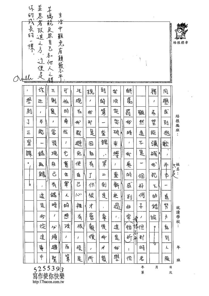 104W203陳芊瑀 (4)