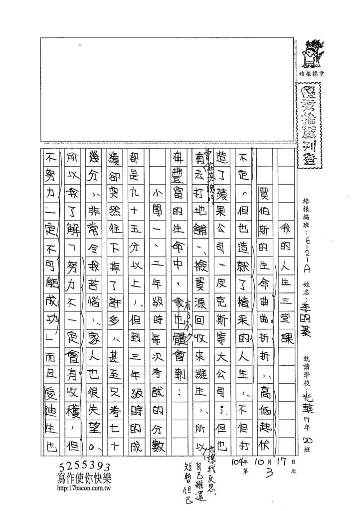 104WA203李昀蓁 (1)