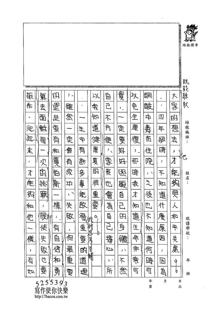 104WA203李昀蓁 (3)