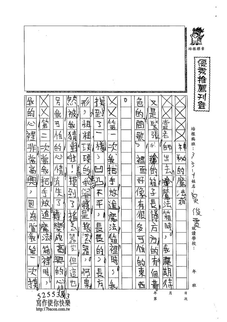 104W4206吳俊霆 (1)