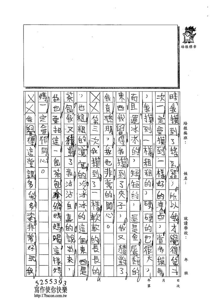 104W4206吳俊霆 (2)