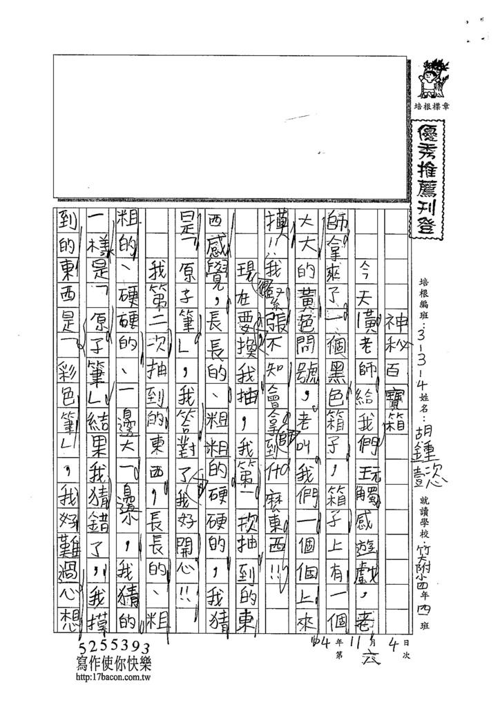 104W4206胡鍾懿 (1)